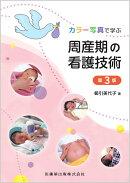 カラー写真で学ぶ周産期の看護技術第3版