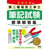 第二種電気工事士筆記試験標準解答集(2020年版)