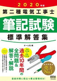 2020年版 第二種電気工事士筆記試験 標準解答集 [ オーム社 ]
