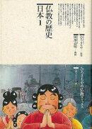 【バーゲン本】仏教の歴史 日本1