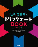 LaZOOのトリックアートBOOK
