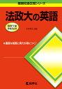 法政大の英語第6版 (難関校過去問シリーズ)