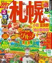 るるぶ札幌('18) ちいサイズ 小樽・富良野・旭山動物園 (るるぶ情報版)