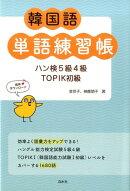 韓国語単語練習帳