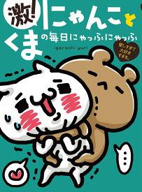 愛しすぎて大好きすぎる。激!にゃんことくまの毎日にゃっふにゃっふ [ igarashi yuri ]