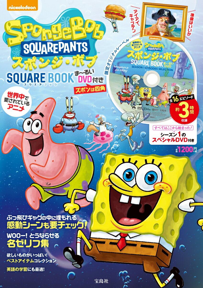 DVD>スポンジ・ボブSQUARE BOOKま〜るいDVD付き 世界中で愛されているアニメ (<DVD>)
