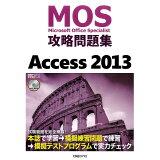 Microsoft Office Specialist攻略問題集(Access 2013)