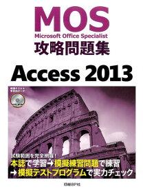 Microsoft Office Specialist攻略問題集(Access 2013) [ 関由紀子 ]