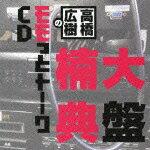 高橋広樹のモモっとトーークCD 楠大典盤 [ (ラジオCD) ]