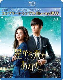 星から来たあなた BOX2<コンプリート・シンプルBlu-ray BOX>(期間限定生産)【Blu-ray】 [ キム・スヒョン ]