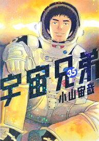 宇宙兄弟(35) (モーニング KC) [ 小山 宙哉 ]