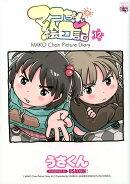 マコちゃん絵日記(12)