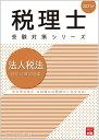 法人税法個別計算問題集(2021年) (税理士受験対策シリーズ) [ 資格の大原税理士講座 ]