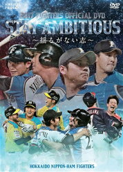 2017 OFFICIAL DVD HOKKAIDO NIPPON-HAM FIGHTERS STAY AMBITIOUS〜揺るがない志〜