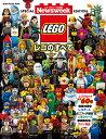 レゴのすべて。 (MEDIA HOUSE MOOK Newsweek日本版SP)
