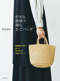 好きな模様で編むかごバッグ 模様編み100×底5×持ち手6=3000パターン [ Ronique ]