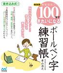 新装版 かんたん!100字できれいになるボールペン字練習帳