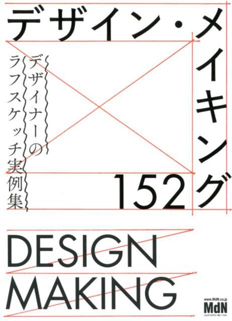 デザイン・メイキング152 デザイナーのラフスケッチ実例集 [ MdN書籍編集部 ]
