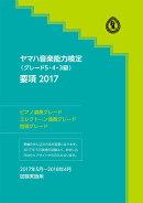 【予約】ヤマハ音楽能力検定(グレード5・4・3級)要項 2017