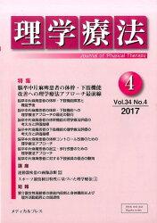 理学療法(Vol.34 No.4 201)