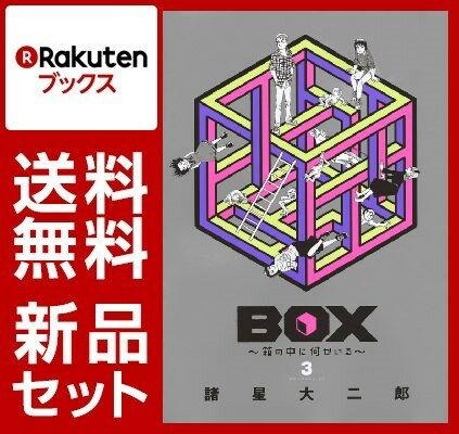 BOX〜箱の中に何かいる〜 1-3巻セット [ 諸星大二郎 ]