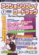 アクションリプレイコードブックPS 2(1)