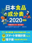 日本食品成分表2020七訂