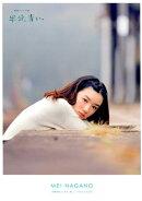 「永野芽郁in半分、青い。」PHOTO BOOK