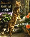 Bengalに夢中! 世界一ゴージャスな猫!その魅惑の肢体と表情 [ 金子侑香里 ]