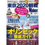 オリンピックもパラリンピックも楽しめる!東京2020観戦Walker (ウォーカームック)