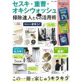 セスキ・重曹・オキシウォッシュ掃除達人たちのスゴイ!活用術 (TJ MOOK)