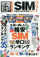 SIMフリーがまるごとわかる本(2017)