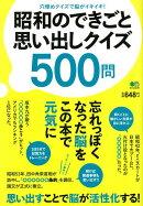 【バーゲン本】昭和のできごと思い出しクイズ500問