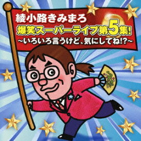 爆笑スーパーライブ第5集! いろいろ言うけど、気にしてね!? [ 綾小路きみまろ ]