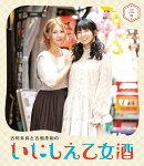 古川未鈴と古畑奈和のいにしえ乙女酒 三坏【Blu-ray】