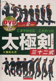 こまやかさにこだわった太極剣三十二式 DVDでマスター [ 大畑裕史 ]