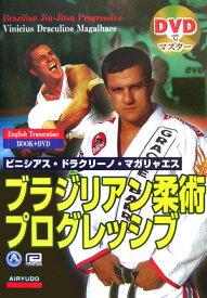 ブラジリアン柔術プログレッシブ DVDでマスター [ ドラクリーノ ]