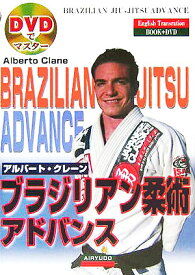 ブラジリアン柔術アドバンス DVDでマスター [ アルバート・クレーン ]