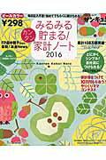 みるみる貯まる!カンタン家計ノート(2016) (ベネッセ・ムック)