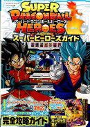 SUPER DRAGONBALL HEROESスーパーヒーローズガイド