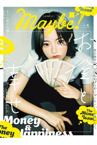 Maybe!vol.9(SHOGAKUKANSELECTMOOK)[小学館]