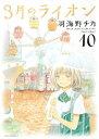 3月のライオン(10) BUMP OF CHICKEN CD付き特装版 (ジェッツコミックス) [ 羽海野チカ ]