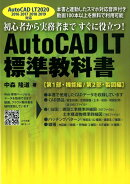 AutoCAD LT 標準教科書 2020対応