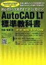 AutoCAD LT 標準教科書 2020対応 [ 中森 隆道 ]
