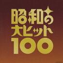 ベスト100 昭和の大ヒット100