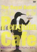 英国ロイヤル・バレエ団「ペンギン・カフェ」(全1幕)