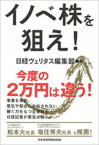 イノベ株を狙え! [ 日経ヴェリタス編集部 ]