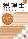 法人税法総合計算問題集(2021年) (税理士受験対策シリーズ) [ 資格の大原税理士講座 ]