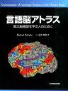 言語脳アトラス 高次脳機能を学ぶ人のために [ マイケル・ペトライデス ]