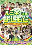 10 ルミネtheよしもと〜業界イチの青田買い〜